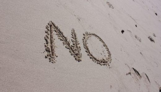 「No」を言うためにどうしても必要なものとは!?
