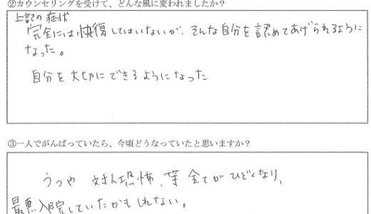 お客様の声 YYさん【40代・女性】HSP、AC、うつ、摂食障害、アルコール依存、対人恐怖