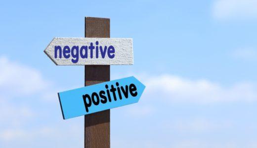 「ポジティブになろう」とする時の、やり勝ちな落とし穴とは?