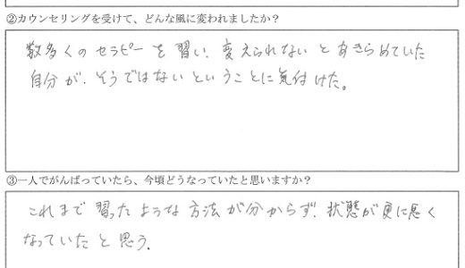 お客様の声 THさん【40代・男性】HSP、AC