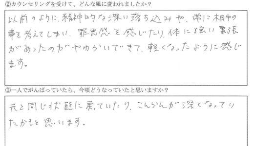 お客様の声 ISさん【40代・女性】HSP、AC
