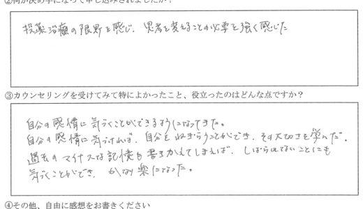 お客様の声 FKさん 【40代・女性】 うつ・HSP・AC