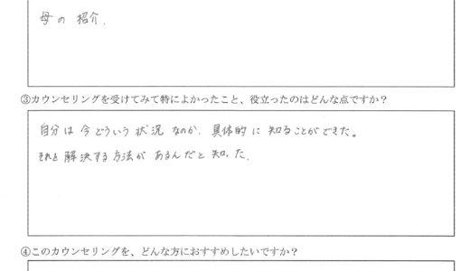 お客様の声 AAさん【20代・女性】HSP・AC・対人恐怖