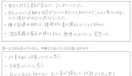お客様の声 ASさん【20代・女性】HSP、AC